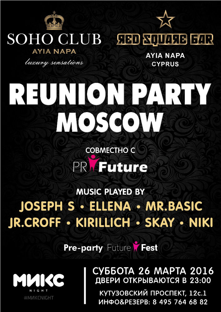 Reunion Party Moscow 004 A